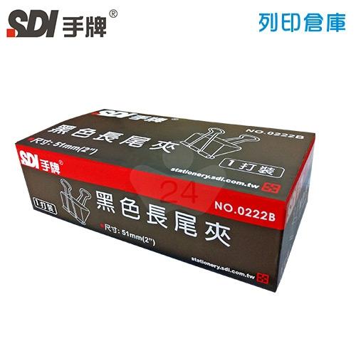 SDI 手牌 NO.0222B 長尾夾 51mm (12支/盒)