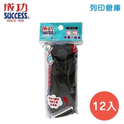 SUCCESS 成功 2201 按摩磁性小板擦 (混色) (12個/組)