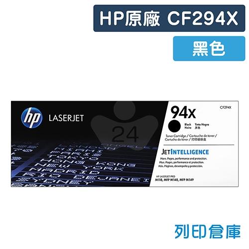 HP CF294X (94X) 原廠黑色高容量碳粉匣