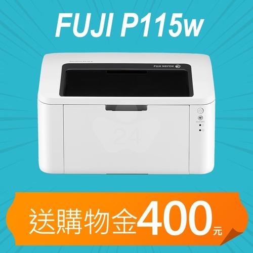 【加碼送購物金400元】FujiXerox DocuPrint P115w 黑白無線雷射印表機