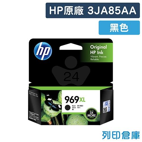 HP 3JA85AA (NO.969XL) 原廠高容量黑色墨水匣