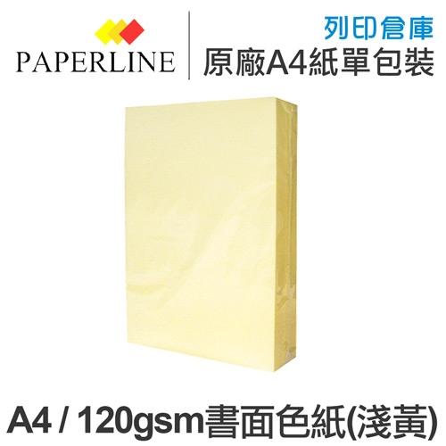PAPERLINE 淺黃色書面色紙/海報紙 A4 120g (單包裝)