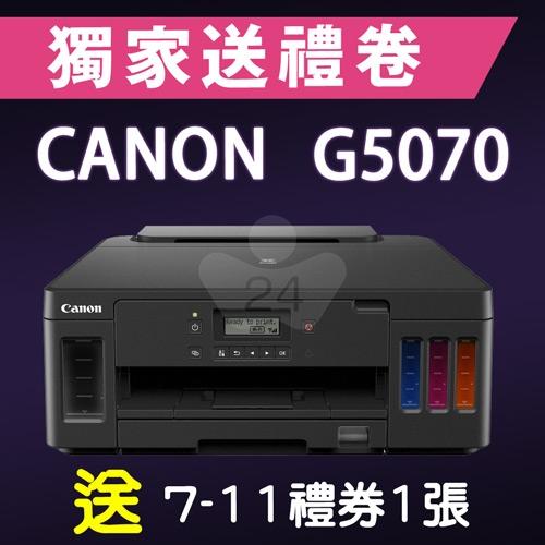 【獨家加碼送100元7-11禮券】Canon PIXMA G5070 商用連供印表機
