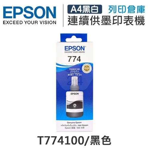 EPSON T774100 原廠黑色盒裝墨水