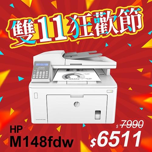 【雙11限時狂降】HP LaserJet Pro MFP M148fdw 無線黑白雷射雙面傳真事務