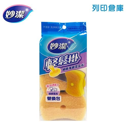 妙潔 輕鬆掛細緻海綿菜瓜布補充包 1包3入
