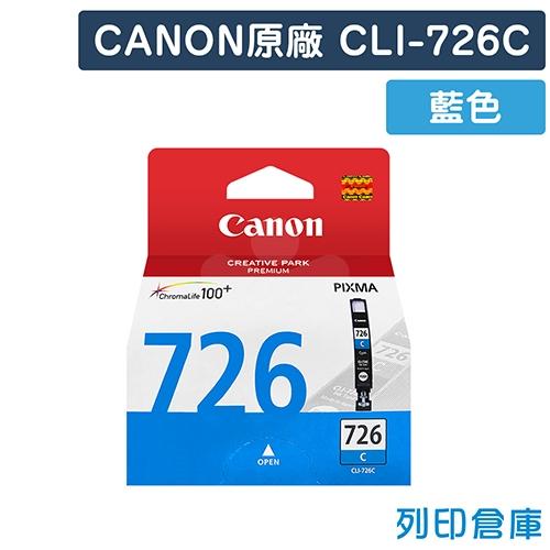 CANON CLI-726C/CLI726C 原廠藍色墨水匣