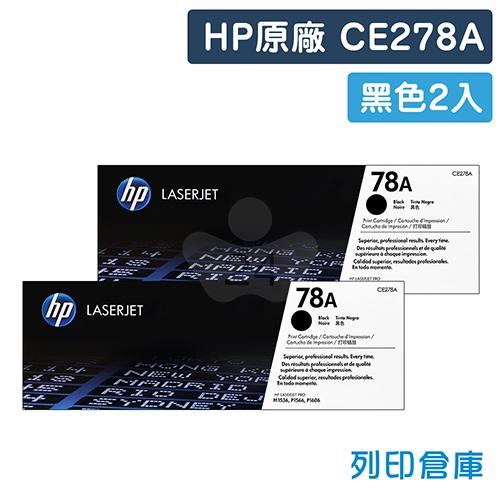 HP CE278A (78A) 原廠黑色高容量碳粉匣超值組 (2黑)