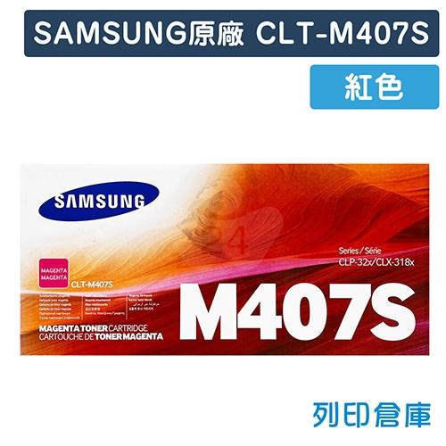 SAMSUNG CLT-M407S 原廠紅色碳粉匣