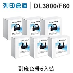【相容色帶】For Fujitsu DL3800 / F80 副廠黑色色帶超值組(6入) ( Fujitsu DL3800 Pro ; Futek F80 / F90 )