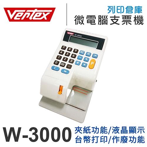 VERTEX世尚 W-3000微電腦多功能中文型支票機