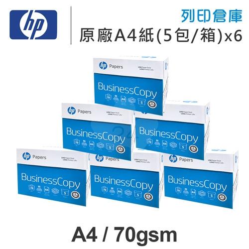HP Business Copy 多功能影印紙 A4 70g (5包/箱)x6