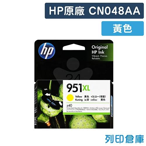 HP CN048AA (NO.951XL) 原廠高容量黃色墨水匣