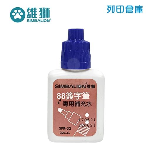 SIMBALION 雄獅 SPR-32 藍色簽字筆補充水 1瓶