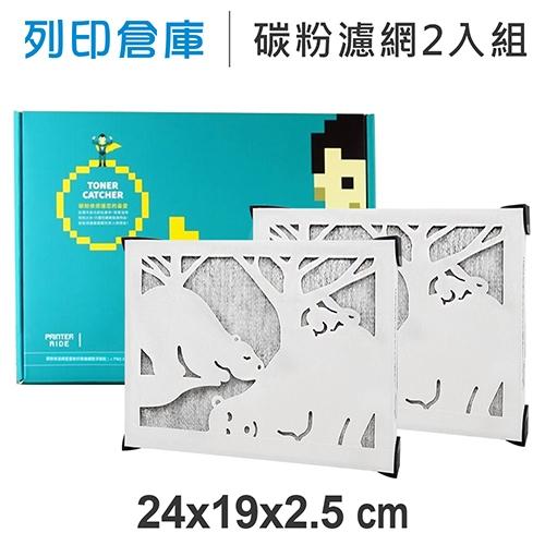 【第二代】列印夥伴 TonerCatcher 碳粉俠 - A4-3M靜電濾網 / 雷射印表機口罩 2入組