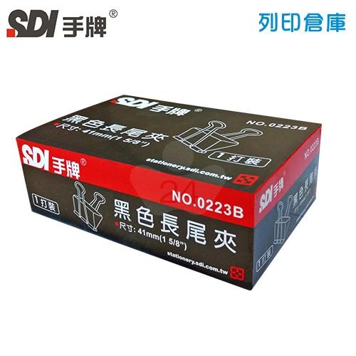 SDI 手牌 長尾夾 0223B 41mm (12支/盒)