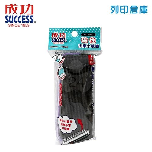 SUCCESS 成功 2201 按摩磁性小板擦 (混色) (個)