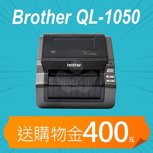 【加碼送購物金400元】Brother QL-1050 超高速大尺寸商業條碼標籤機