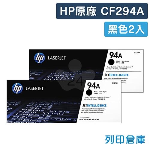 HP CF294A (94A) 原廠黑色碳粉匣超值組 (2黑)