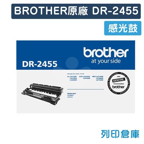 BROTHER DR-2455 / DR2455 原廠感光鼓