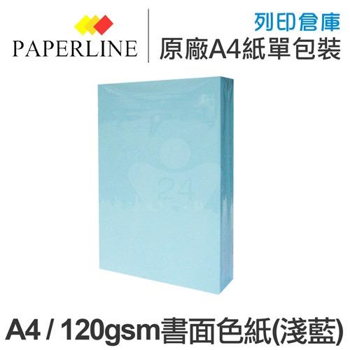 PAPERLINE 淺藍色書面色紙/海報紙 A4 120g (單包裝)