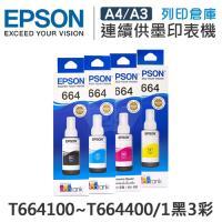 EPSON T664100 / T664200 / T664300 / T664400 原廠盒裝墨水組(4色)