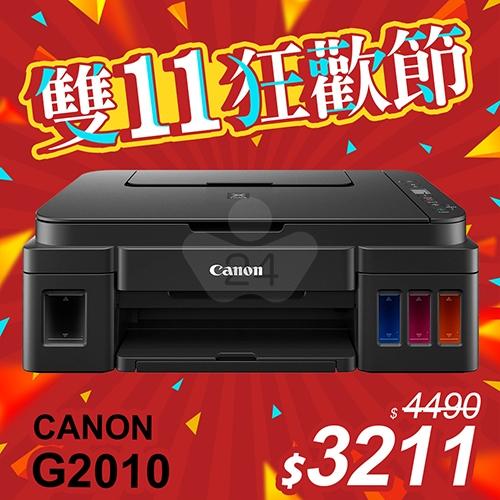 【雙11限時狂降】Canon PIXMA G2010 原廠大供墨複合機