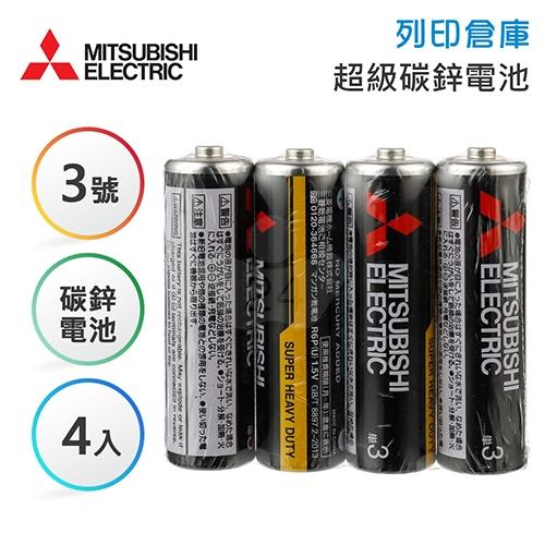 MITSUBISHI三菱 3號 特級碳鋅電池4入