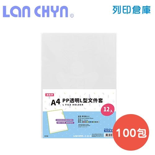 連勤 E310 L型 A4文件套-白色100包/箱