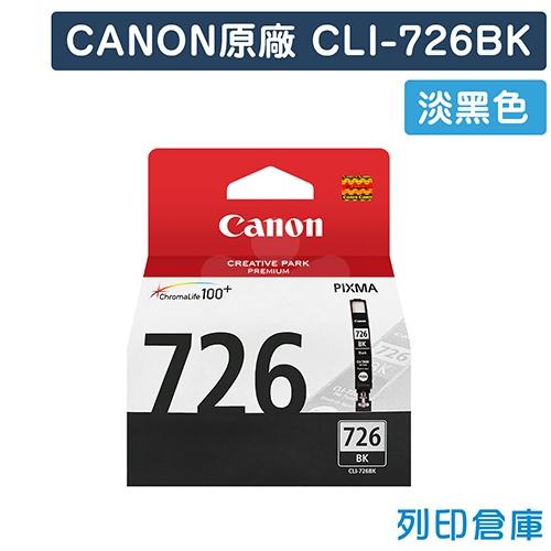CANON CLI-726BK (NO.726) 原廠淡黑色墨水匣