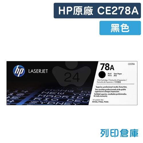 HP CE278A (78A) 原廠黑色碳粉匣
