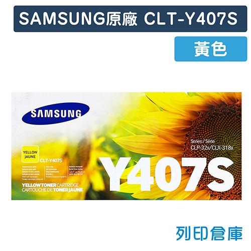 SAMSUNG CLT-Y407S 原廠黃色碳粉匣