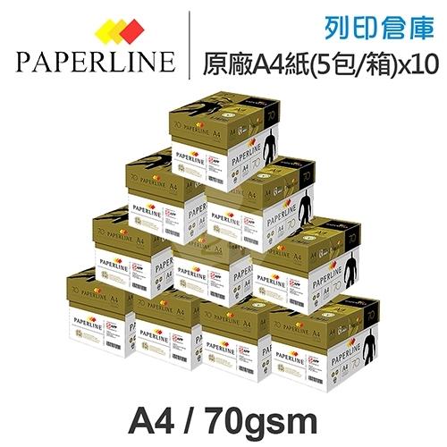 PAPERLINE GOLD金牌多功能影印紙 A4 70g (5包/箱)x10