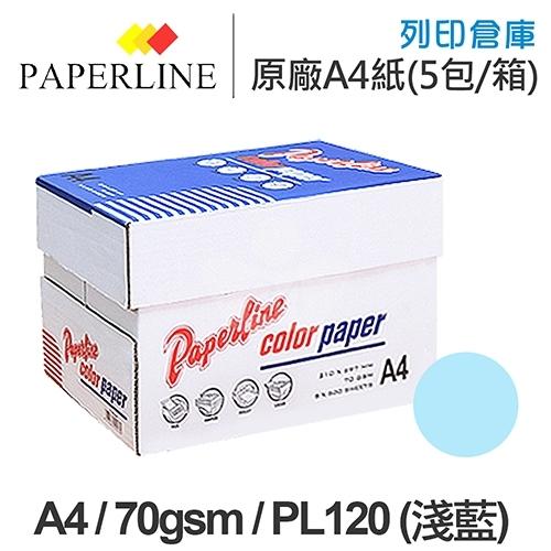 PAPERLINE PL120 淺藍色彩色影印紙 A4 70g (5包/箱)
