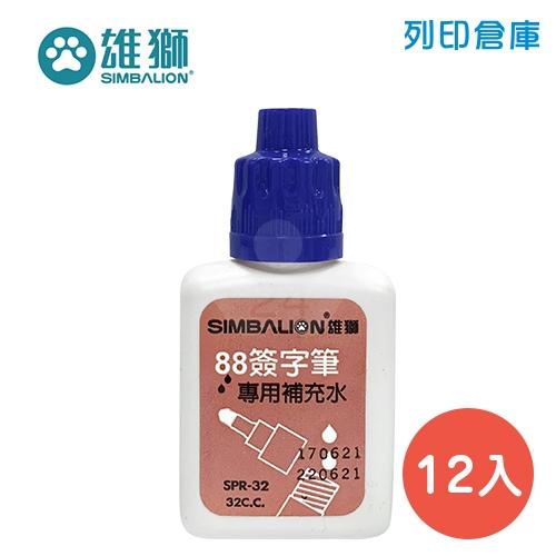 SIMBALION 雄獅 SPR-32 藍色簽字筆補充水 12瓶/盒
