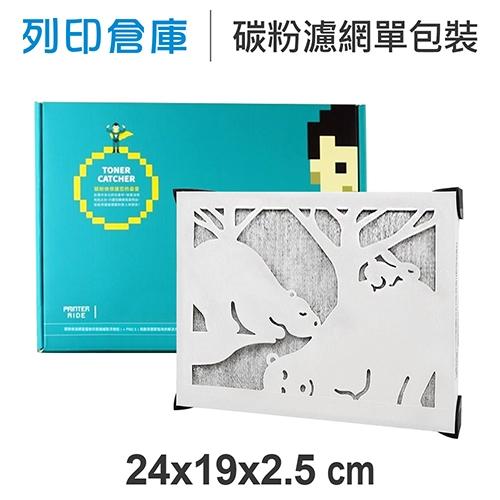 【第二代】列印夥伴 TonerCatcher 碳粉俠 - A4-3M靜電濾網 / 雷射印表機口罩 單包裝