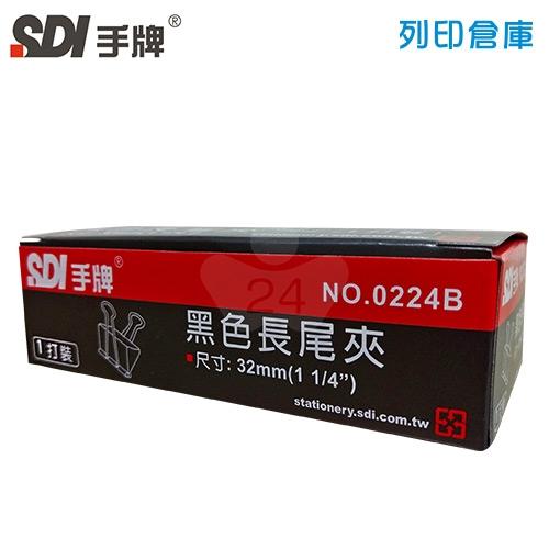 SDI 手牌 長尾夾 0224B 32mm (12支/盒)
