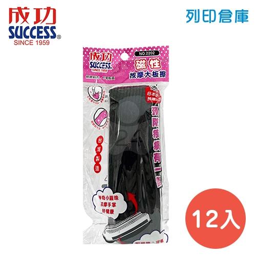 SUCCESS 成功 2202 按摩磁性大板擦 (混色) (12個/組)