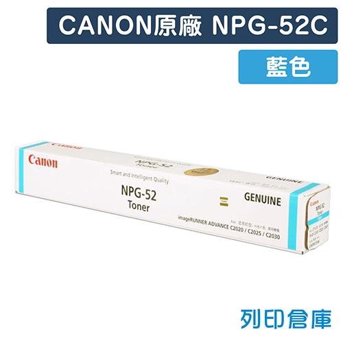 CANON NPG-52 影印機原廠藍色碳粉匣