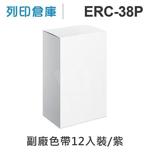 【相容色帶】For EPSON ERC38P / ERC-38P 副廠紫色收銀機色帶超值組(12入)