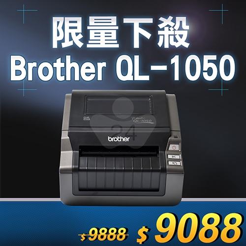 【限量下殺20台】Brother QL-1050 超高速大尺寸商業條碼標籤機