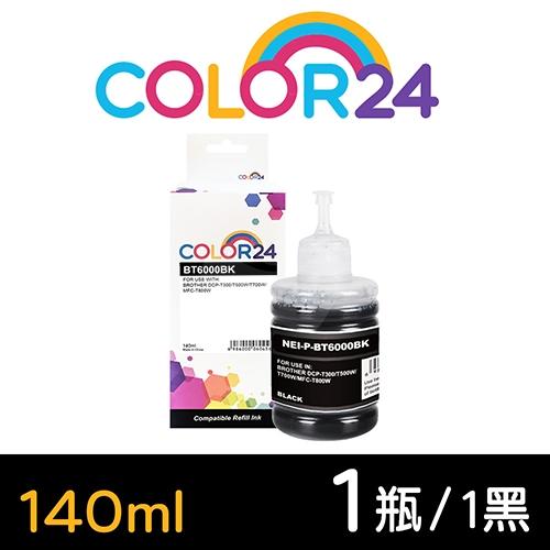 【COLOR24】for BROTHER BT6000BK (140ml) 黑色防水相容連供墨水