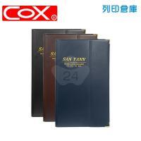 COX 三燕 NH-04A 288 名片簿/本 (隨機)