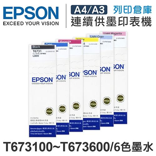 EPSON T673100 / T673200 / T673300 / T673400 / T673500 / T673600 原廠盒裝墨水組(6色)