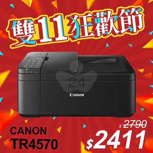 【雙11限時狂降】Canon PIXMA TR4570 A4多功能傳真複合機