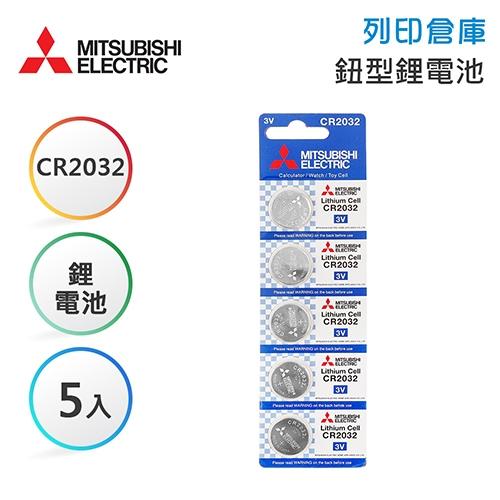 MITSUBISHI三菱 CR2032 鈕型鋰電池5入
