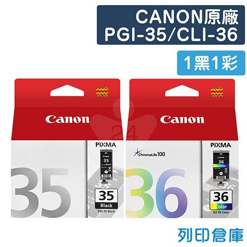 CANON PGI-35 + CLI-36 原廠墨水組合(1黑1彩)