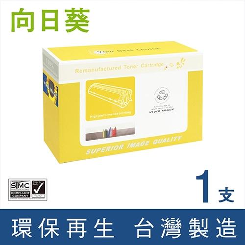 向日葵 for HP CF280A (80A) 黑色環保碳粉匣-(晟億 DCI-H-CF280A)