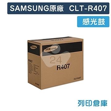 SAMSUNG CLT-R407 原廠感光鼓