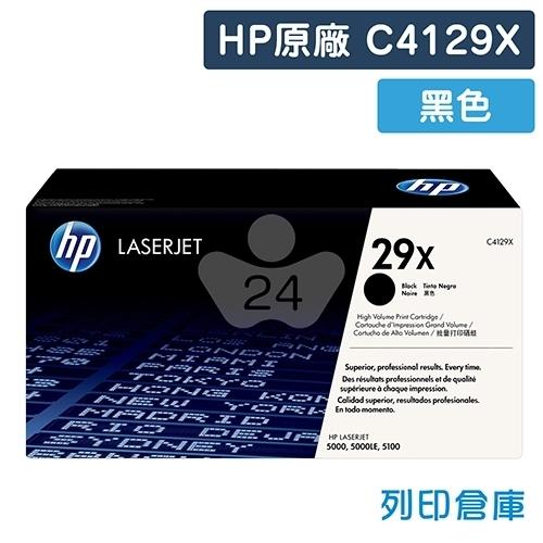 HP C4129X (29X) 原廠黑色高容量碳粉匣
